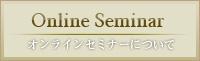 トライオライト・ジャパン26 オンラインセミナー
